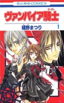 Vampire_Knight,_Volume_1